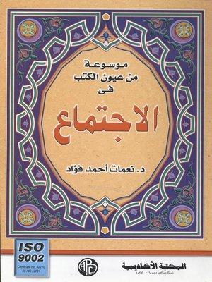 cover image of موسوعة من عيون الكتب فى الاجتماع