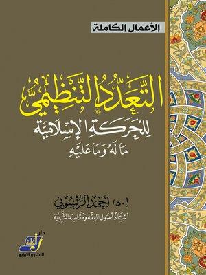cover image of التعدد التنظيمي للحركة الإسلامية ما له وما عليه
