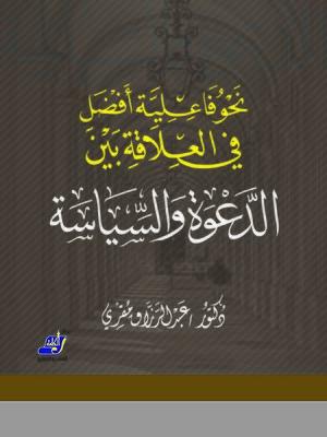 cover image of نحو فاعلية أفضل في العلاقة بين الدعوة والسياسة