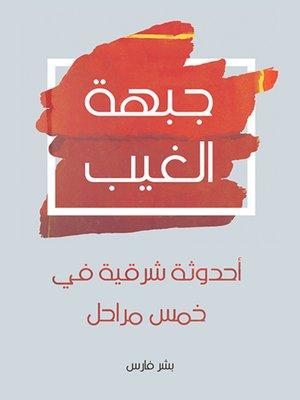 cover image of جبهة الغيب