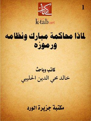 cover image of لماذا محاكمة مبارك ونظامه ورموزه