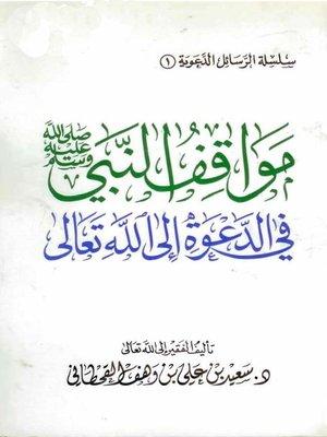 cover image of مواقف النبي صلى الله عليه وسلم في الدعوة إلى الله تعالى