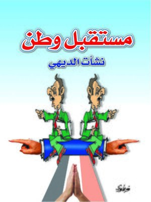 cover image of مستقبل وطن