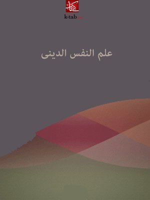cover image of علم النفس الديني
