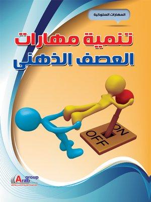 cover image of تنمية مهارات العصف الذهنى