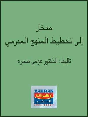 cover image of مدخل إلي تخطيط المنهج المدرسي