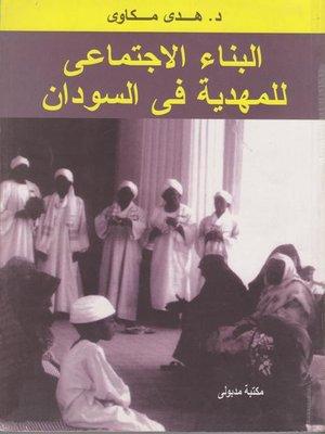 cover image of البناء الاجتماعى للمهدية في السودان