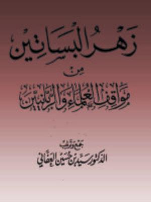 cover image of (زهرة البساتين من مواقف العلماء والربانيين ( الجزء الرابع
