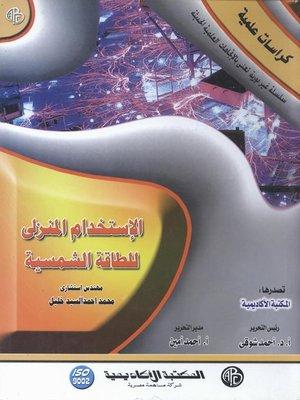 cover image of أساليب إعداد و توثيق البحوث العلمية