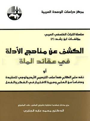 cover image of الكشف عن مناهج الأدلة في عقائد الملة