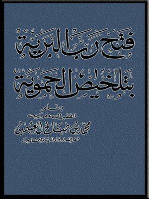 cover image of فتح رب البرية بتخليص الحموية