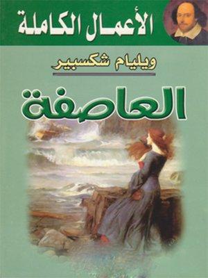 cover image of العاصفة