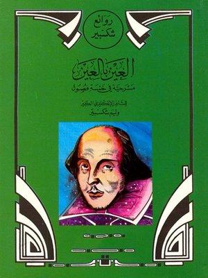 cover image of العين بالعين