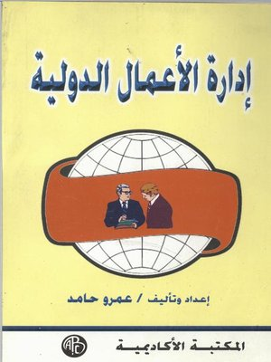 cover image of إدارة الأعمال الدولية