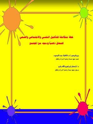 cover image of خطة متكاملة للتأهيل النفسى والاجتماعى والصحى للمعاق ذهنيا ودمجه مع المجتمع