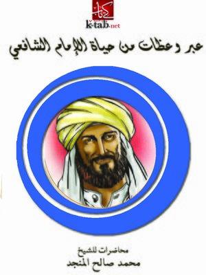 cover image of عبر وعظات من حياة الإمام الشافعي