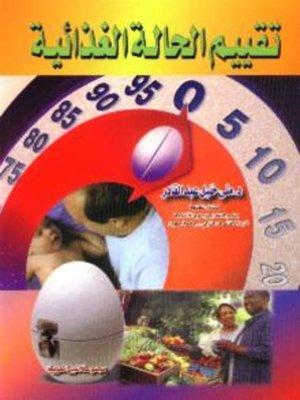 cover image of تقييم الحالة الغذائية