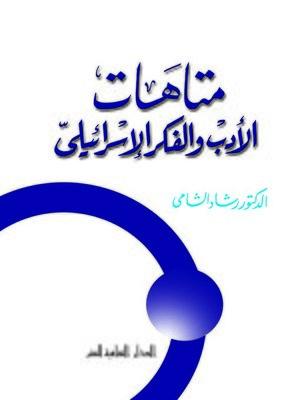 cover image of متاهات الادب والفكر الاسرائيلى