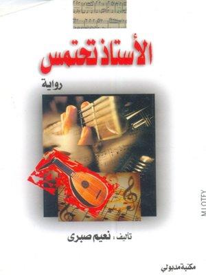 cover image of الأستاذ تحتمس