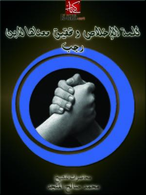 cover image of كلمة الإخلاص وتحقيق معناها لابن رجب