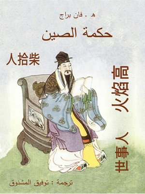 cover image of حكمة الصين
