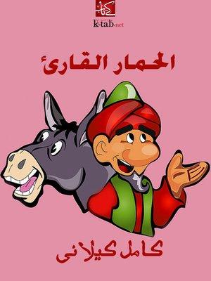 cover image of الأسد الطائر