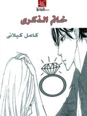 cover image of خـاتـم الذكرى