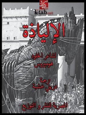 cover image of الإلياذة