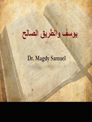cover image of يوسف والطريق الصالح