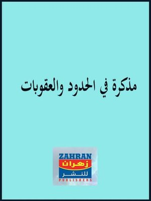 cover image of مذكرة في الحدود والعقوبات