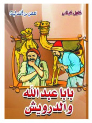 cover image of بابا عبد الله و الدرويش