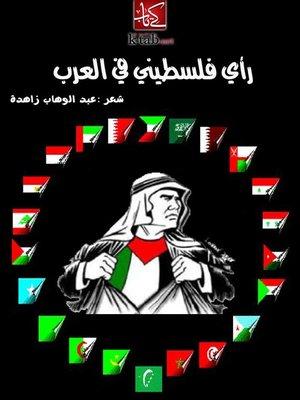 cover image of راي فلسطيني في العرب