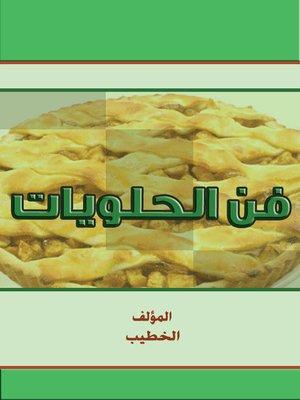 cover image of فن الحلويات