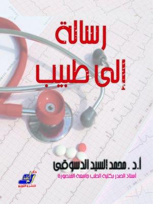 cover image of رسالة إلى طبيب