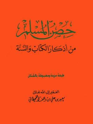 cover image of حصن المسلم من أذكار الكتاب والسنة