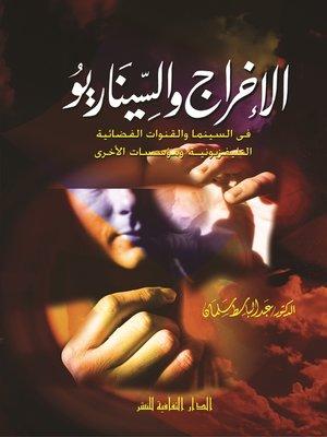 cover image of الإخراج و السيناريو