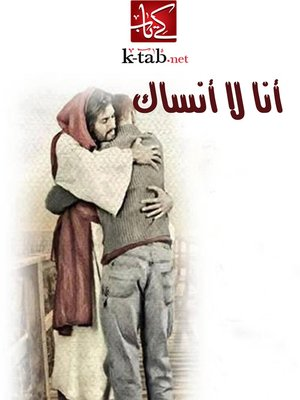 cover image of أنا لا أنساك