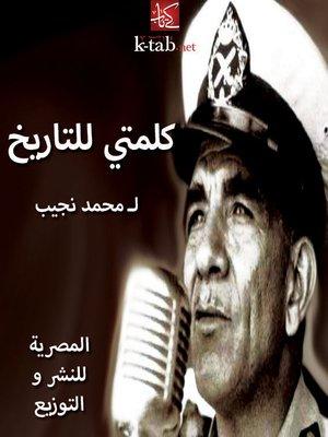 cover image of كلمتي للتاريخ