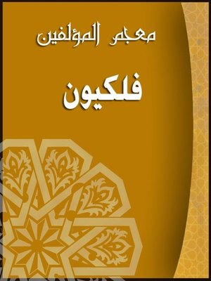 cover image of (معجم المؤلفين (فلكيون