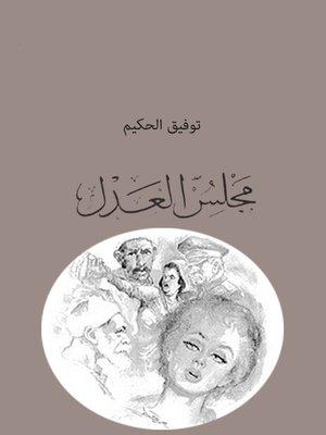 cover image of مجلس العدل