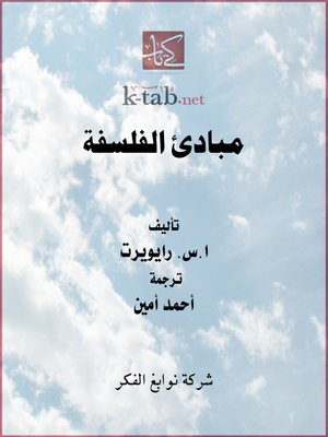 cover image of مبادئ الفلسفة