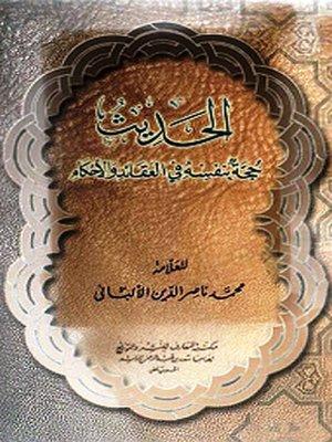 cover image of الحديث حجة بنفسه في العقائد والأحكام