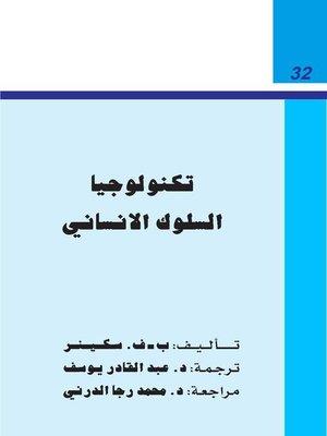 cover image of تكنولوجيا السلوك الانسانى
