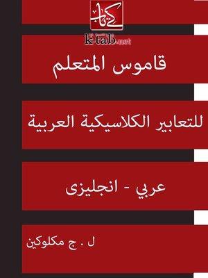 cover image of قاموس المتعلم للتعابير الملاسيكية العربية
