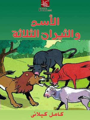 cover image of التاجر مرمر