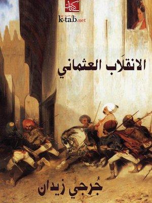 cover image of الانقلَاب العثماني