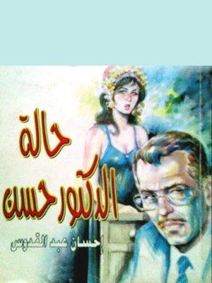 cover image of حالة الدكتور حسن