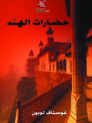 cover image of حضارات الهند