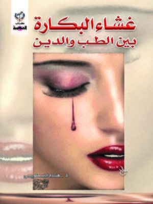 cover image of غشاء البكارة