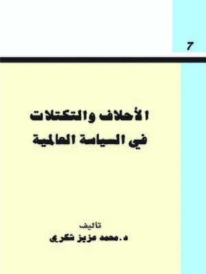 cover image of الأحلاف والتكتلات في السياسة العالمية